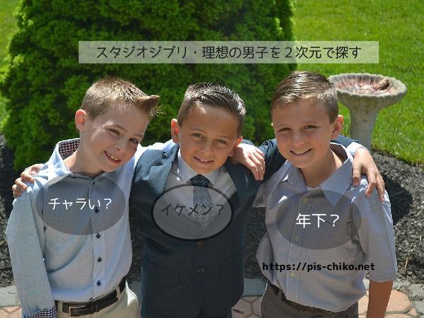 男の子が3人並んでいる、理想の男子?