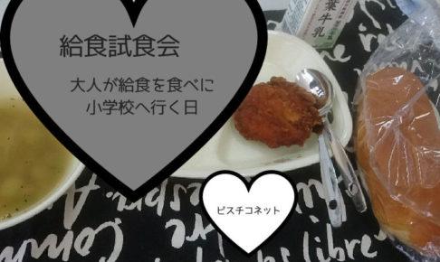 小学校の給食試食会で食べた給食の画像