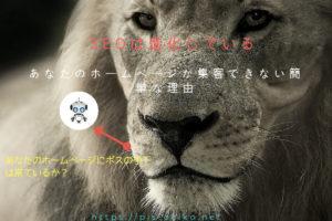 いかにもボスって感じのライオンと手下