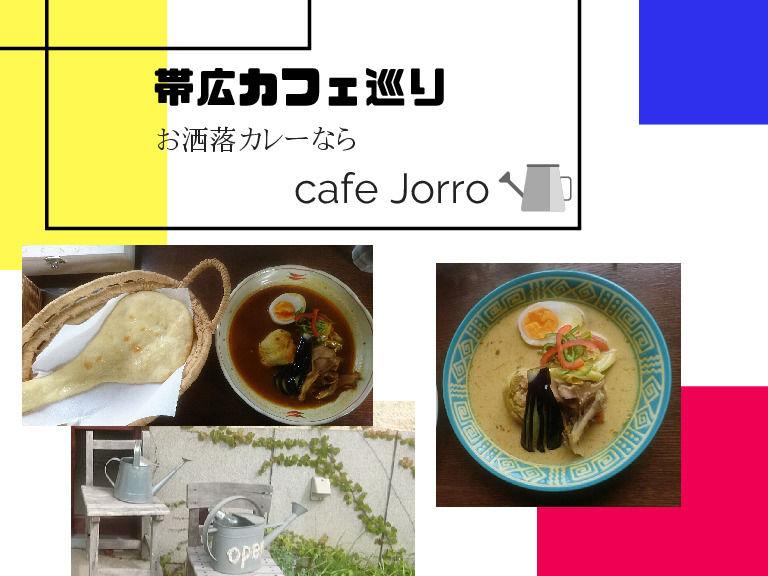 帯広カフェ巡り