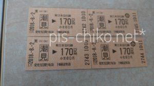 潮見から170円区間の切符
