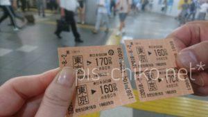 東京から170円区間の切符